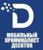 Мобильный Криминалист Десктоп